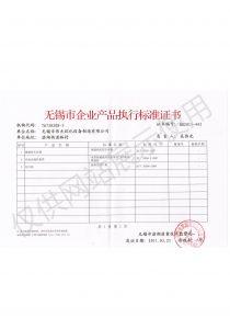 无锡市企业产品执行标准证书